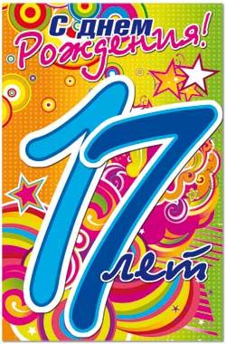 Поздравительная открытка с 17 летием